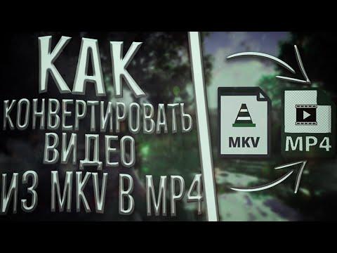 Как Конвертировать Видео из MKV в MP4 и в Любой Другой Формат