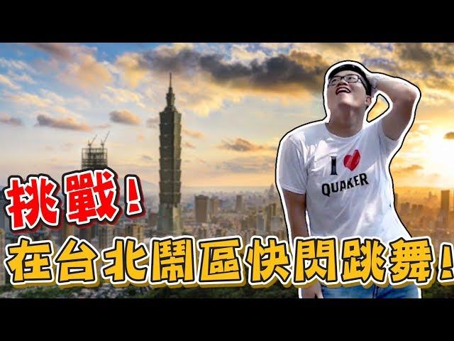 【Joeman】挑戰在台北鬧區快閃跳舞!ft.桂格大燕麥片
