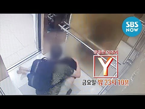 [궁금한 이야기 Y] Ep.471 예고 '직장 상사 집에서 죽어서 돌아온 아내!?'/ 'Y-Story' Preview | SBS NOW