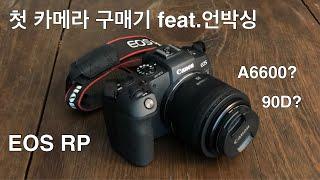 CANON EOS RP vs SONY A6600 vs …