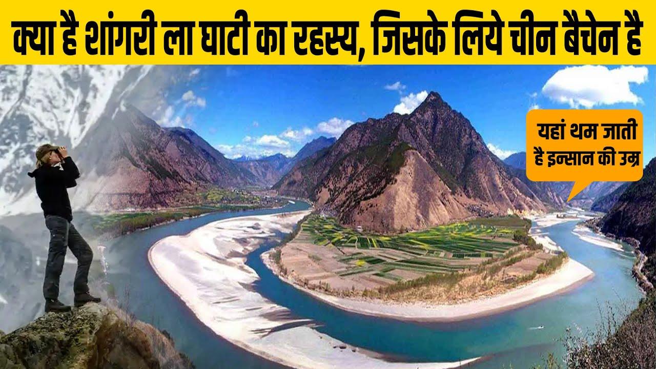 ऐसा क्या है भारत की शांगरी ला घाटी में? जिसको लेकर चीनी वैज्ञानिक परेशान हैं, यु्द्ध पर आमादा है चीन