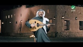 Abadi Al Johar ... Zaman Awal - Video Clip | عبادي الجوهر ... زمان أول - فيديو كليب