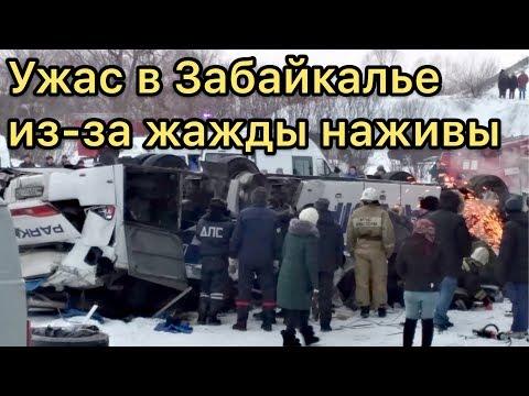 В Забайкалье опрокинулся автобус с 43 пассажирами / Авария автобуса Забайкальский край