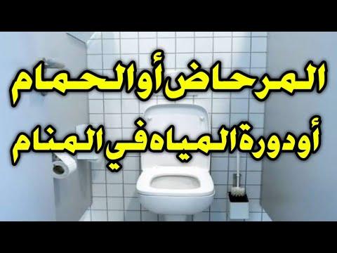 تفسير حلم الحمام أو المرحاض أو دورة المياه أو بيت الخلاء في المنام للعزباء المتزوجة المطلقة الرجل Youtube