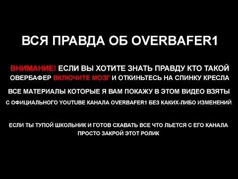 Overbafer1 Вся правда