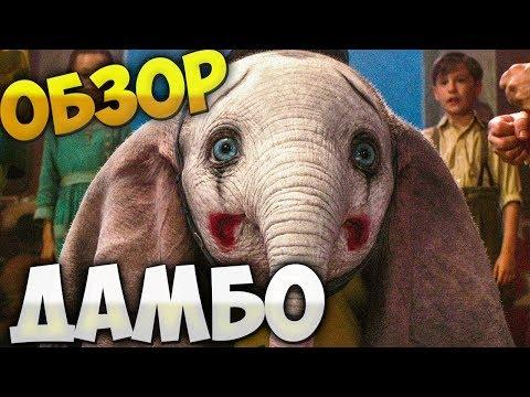 Обзор фильма Дамбо