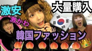 【韓国ファッション】めちゃ安い韓国通販サイトで大量購入!!