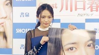 「川口春奈 カレンダー2016」発売記念イベント(無料配信版)