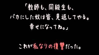 えこひいきが大好きな女教師の末路【2ch】