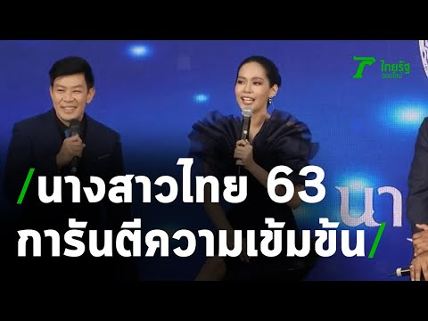 นางสาวไทย 2563 เปิดเวทีการันตีความเข้มข้น | 25-10-63 | บันเทิงไทยรัฐ