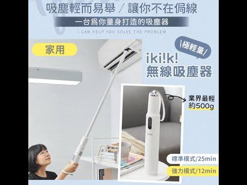 資優生活 ikiiki 伊崎  極輕量無線吸塵器 IK VC8001