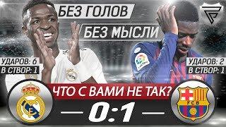 Почему ВИНИСИУС не забивает? • ДЕМБЕЛЕ не думает • Реал Мадрид Барселона 0 1 обзор матча