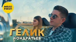 КОНДРАТЬЕВ  -  Гелик