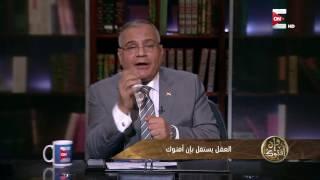 بالفيديو.. الهلالي: الله يحاسب الإنسان على مقدار عقله