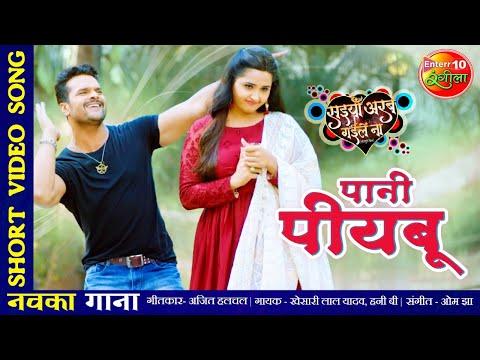 #VIDEO पानी पीयबू #Keshari Lal Yadav #Kajal Raghwani   New Bhojpuri Song 2021  Saiyan Arab Gaile Naa