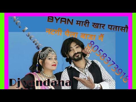 Byan mari khar pataso rajasthani song mix...