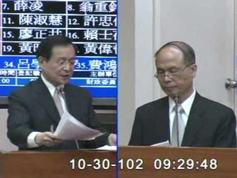2013-10-30 許添財 發言片段, 第8屆第4會期財政委員會第6次全體委員會議