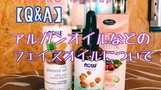 【Q&A】アルガンオイルなどのフェイスオイルについて❣   YORIKO makeup
