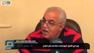 مصر العربية | وزير الري الأسبق: اثيوبيا إزدادت تعنتا بعد إعلان المبادئ