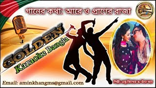 Are O Praner Raja Tumi Je Amar-bangla karaoke with lyrics - Video karaoke for free
