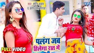 #Video - Palang Jab Hilela Raat Me | Sandeep Kumar, Antra Singh Priyanka | Bhojpuri Song 2020