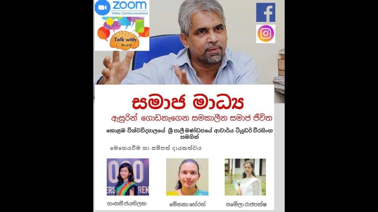 Download Talk with Brain#Discussion with Dr. Tudor Weerasinghe#Contemporary social life built by social media