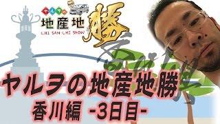 ヤルヲの地産地勝 香川編-3日目-