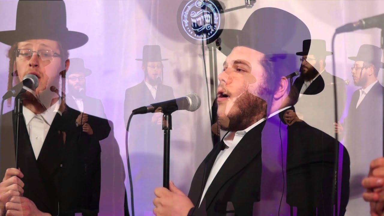 """Hayom - Shira Choir Falkowitz/Schwartz Vocal """"Duet""""  מקהלת שירה """"דואט"""" חזני מלבסקי וואקלי"""