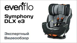 Автокресло Evenflo Symphony e3 DLX Platinum Series обзор Супермаркета Детских Автокресел