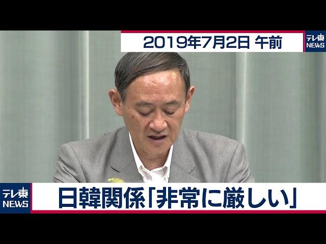 日韓関係「�常�厳�����官房長官 定例会見 �2019年7月2日��】