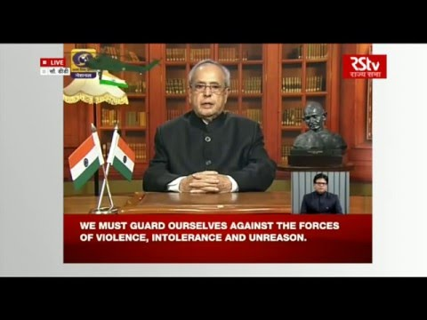 President Pranab Mukherjee's address to the Nation on the Eve of 67th Republic Day of India (Hindi)