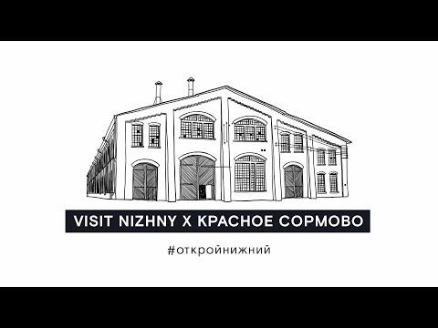 Экскурсия «Красное Сормово». Нижний Новгород
