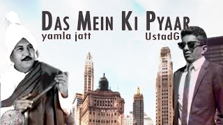 Gambar cover Ustad G - Das Mein Ki Pyaar Wichon (Remix) ft. Yamla Jatt