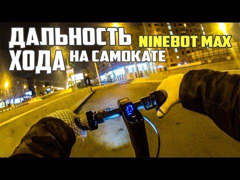 Дальность хода Ninebot Kickscooter Max и MaxSpeed Mini 4. Сколько проедет? #Просто Техника