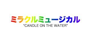 ミラクルミュージカル – Candle on the Water「AUDIO」