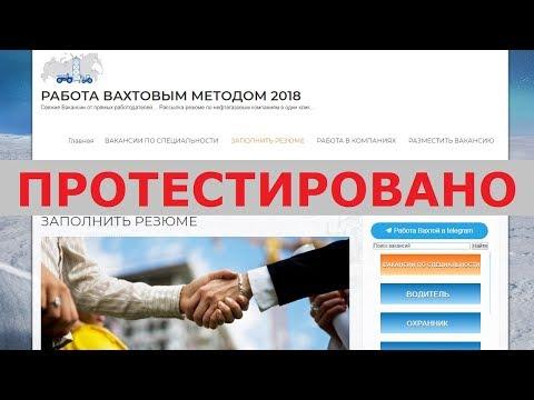 """Сайт """"РАБОТА ВАХТОВЫМ МЕТОДОМ 2018"""" поможет найти вам работу в Газпроме и Роснефть? Честный отзыв."""