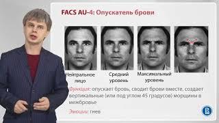 Анализ лица и FACS