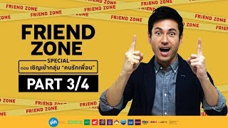 "FRIEND ZONE SPECIAL ตอน เชิญเข้ากลุ่ม ""คนรักเพื่อน"" [3/4] thumbnail"