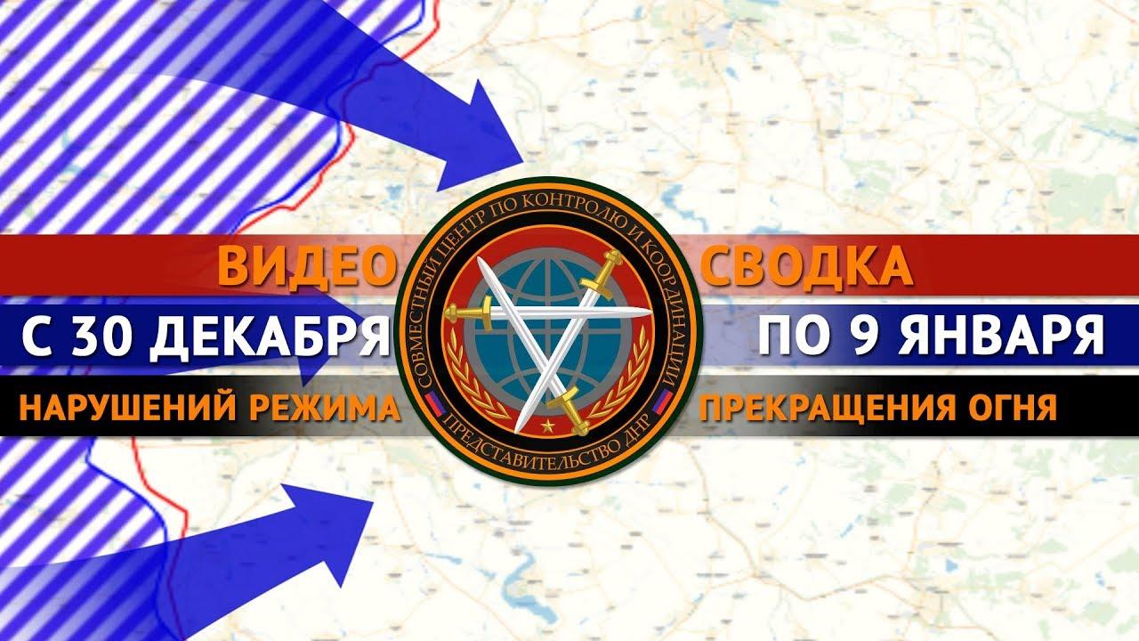 Сводка нарушений режима прекращения огня с 30 декабря по 9 января