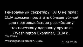 Генеральный секретарь НАТО не прав: США должны прилагать больше усилий для противодействия российско