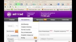 cpa admitad пример работы на форумах. и вывод на webmoney