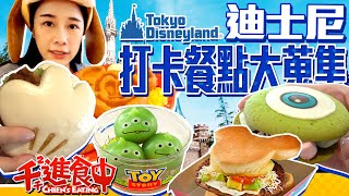 【Hang around with Chien-Chien】What to eat in Tokyo Disneyland?