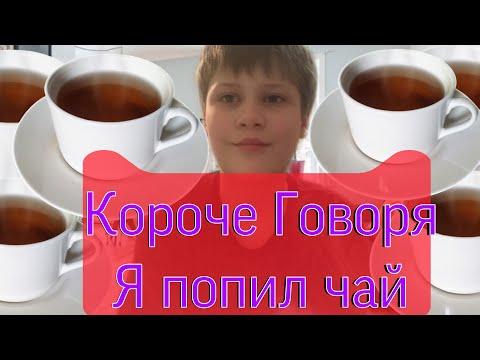 Короче Говоря , Я попил чай