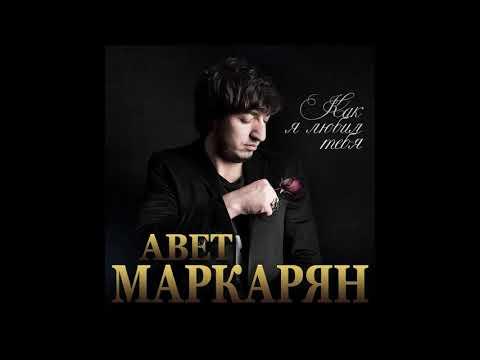 Авет Маркарян - Как я любил тебя/ПРЕМЬЕРА 2020