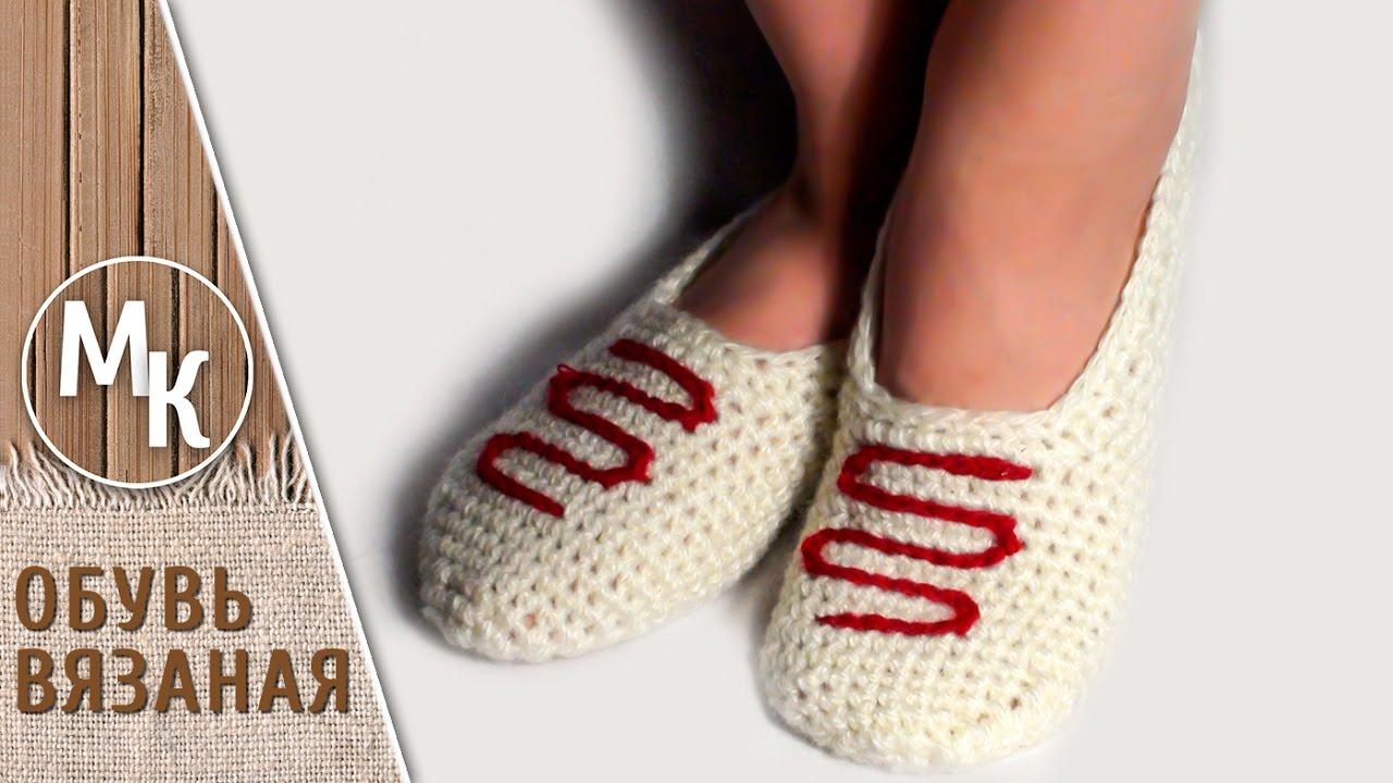 Женские Ножки Балетки. Простые Тапочки Крючком. Вязание для Начинающих