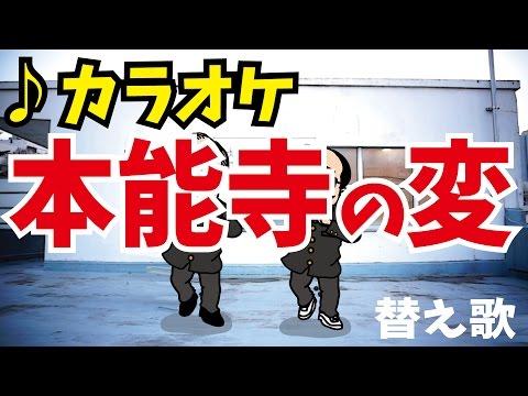 【カラオケ】本能寺の変【エグスプロージョン踊る授業シリーズ】をヒコカツが替え歌にし踊ってみた!歌詞付き