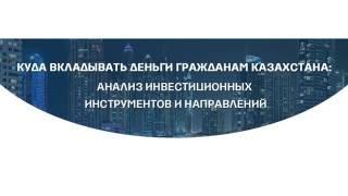 Куда вкладывать деньги гражданам Казахстана анализ инвестиционных инструментов и направлений