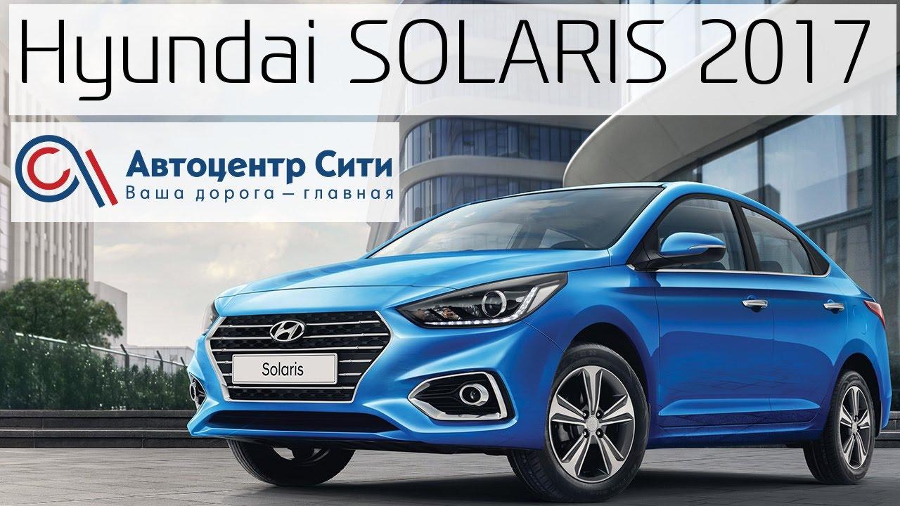 Паша купил новый автомобиль HYUNDAI SOLARIS. - YouTube
