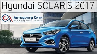 Новый Hyundai Solaris 2017 первый обзор Хендай Солярис 2017 в новом кузове смотреть