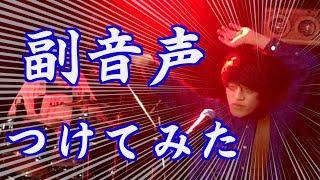 6月28日大塚Heart+で行われたライブの「未成年とサマーナイト」にメ...
